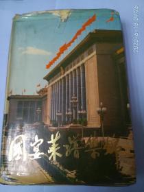 1984年一版一印 精装《国宴菜谱集绵》