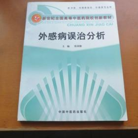 外感病误治分析(供中医、中西医结合、针推类专业用)