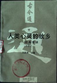 人类心灵的故乡·经典常谈(下)古今通丛书