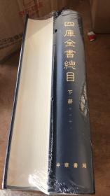 【孔夫子最低】四库全书总目(全二册)精装 上下 全两册