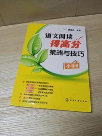 语文阅读得高分策略与技巧(小学卷)
