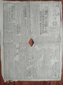 西北文化日报【世界多处燃战火】