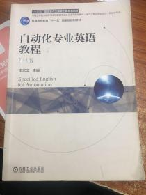 自动化专业英语教程第4版
