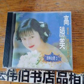 CD高胜美,经典金选2,爱是一个不回家的人 正常播放