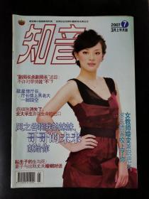 知音(2007年第7期3月上半月版)