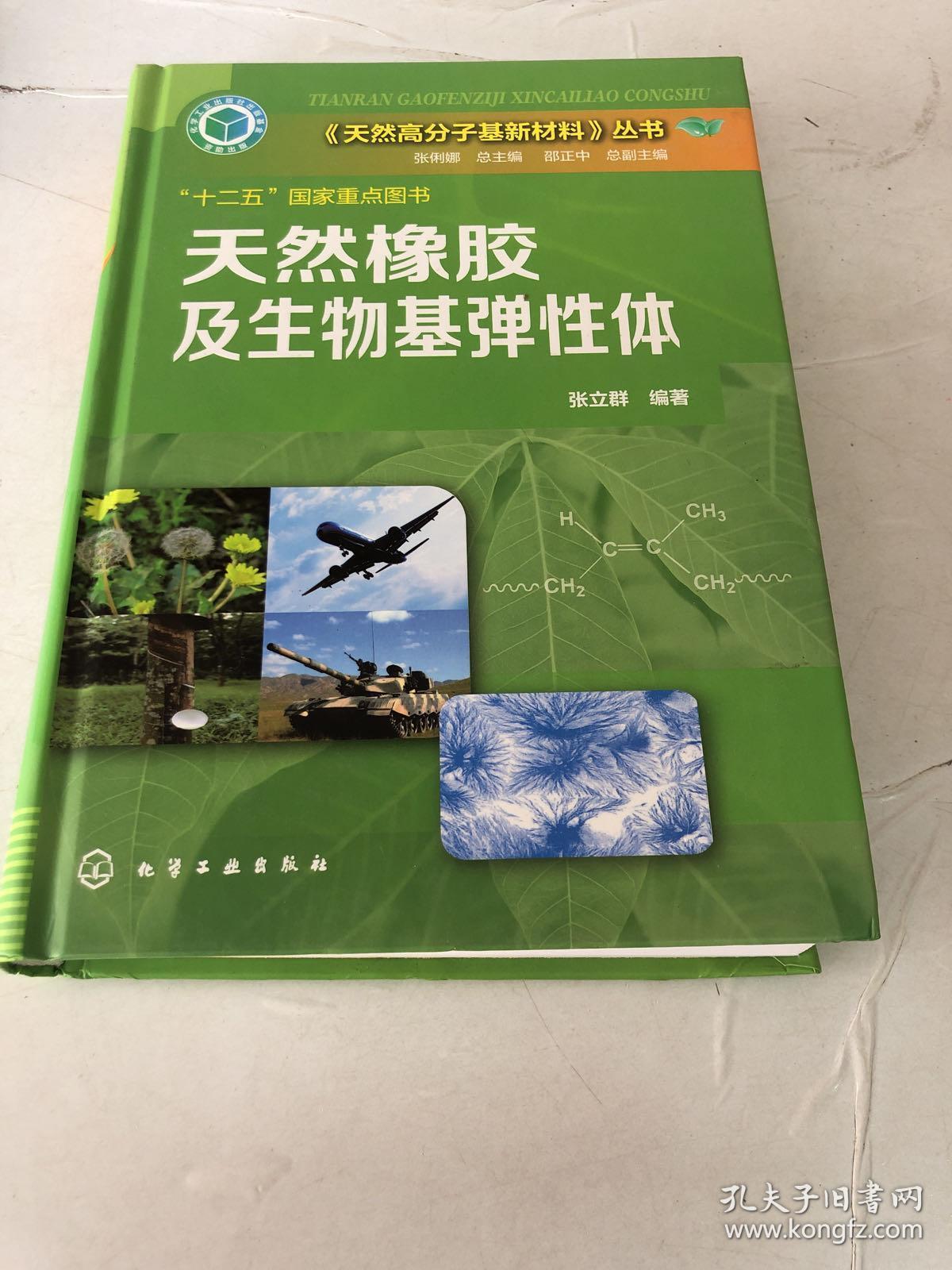 《天然高分子基新材料》丛书:天然橡胶及生物基弹性体  (签赠本)