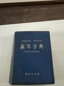 新华字典 附四角号码检字表