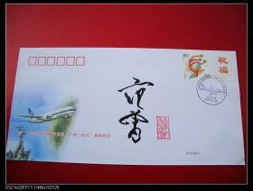 著名画家范曾亲笔签名封