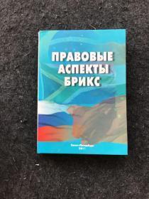 ПРАВОВЫЕ АСПЕКТЫ БРИКС(金砖四国法律方面) 俄文原版
