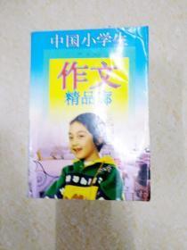 DB103070 中国小学生作文精品廊