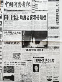 """《中国消费者报》1999年11月22日之""""神舟发射成功并顺利回收;全国首例:购房者获双倍赔偿""""。四版,详细见图。"""