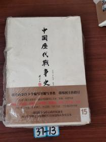 中国历代战争史15