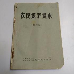 1973年:农民识字课本(海南)
