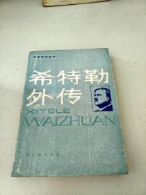 DB307188 历史知识丛书:希特勒外传【一版一印】