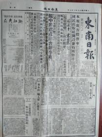 东南日报【民国29年10月7日,世界两军对阵;渝使领馆区又遭寇机滥炸】