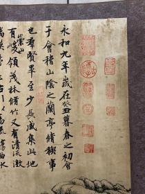 王羲之,兰亭序,纸上印刷,1,5米长,