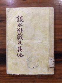 黄裳签名本:《谈水浒戏及其他》(1952年初版本)