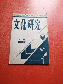 文化研究 第1辑