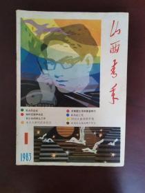山西青年 1983年第1期