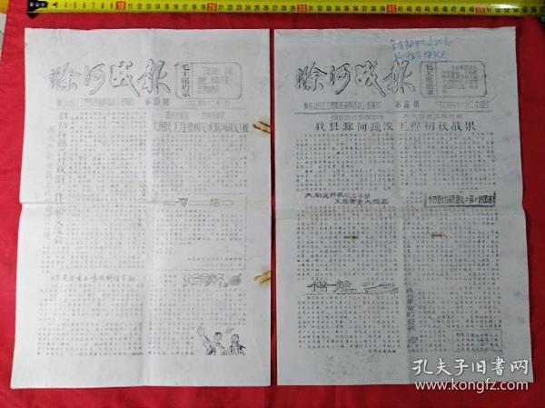 大文革:滁河战报((8开油印本,2份合售)