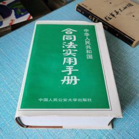 合同法使用手册/硬精装带护封