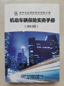 机动车辆保险实务手册 2011版