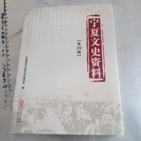 宁夏文史资料 第29辑