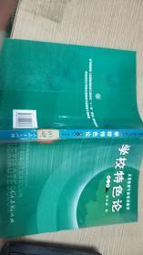 学校特色论(第二版)(全国教育干部培训教材  )