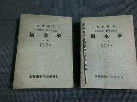 树木学 上下册  刘棠瑞