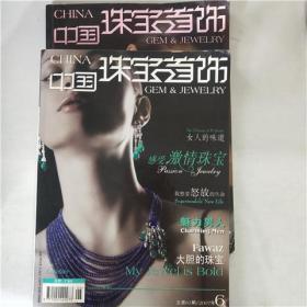 中国珠宝首饰魅力男人.欣赏优雅珠宝两本合售