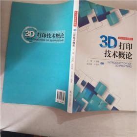 3D打印技术概论=3