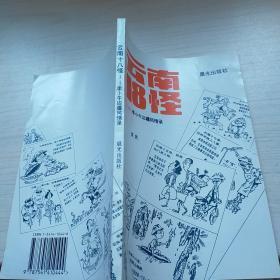 云南18怪:李小午边疆风情录 正版 内页干净 现货