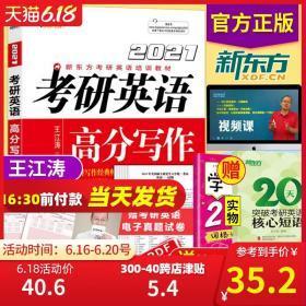 新东方2021版 王江涛考研英语高分写作 王江涛作文 考研英语一英