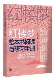 红楼梦整本书阅读与研习手册9787101143782