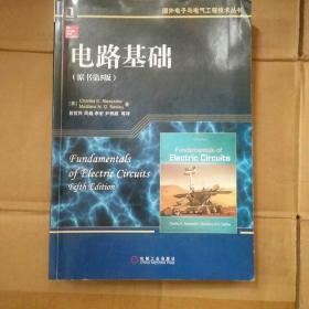 国外电子与电气工程技术丛书:电路基础(原书第5版)