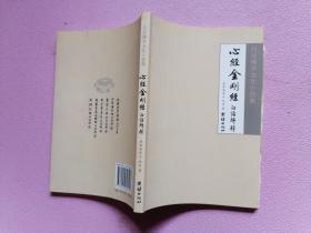 白话佛学文化小经典:心经金刚经 白话解释