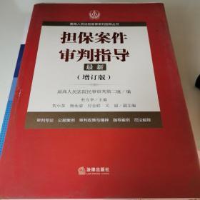 最高人民法院商事审判指导丛书:担保案件审判指导.3(增订版)