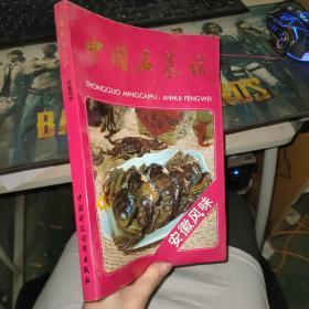 中国名菜谱-安徽风味.