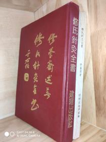 早期原版《修氏针灸全书》精装一册  ——实拍现货,不需要查库存,不需要从台湾发。欢迎比价,如若从台预定发售,价格更低!