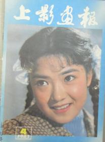 上影画报1983年第4期