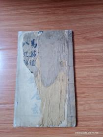 清代白棉纸写刻本:易筋经  八段锦合刻(一册全)