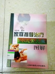 DF106413 家庭推拿治疗-小儿常见病图解(一版一印)