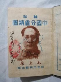 民国解放区出版地图:《袖珍中国分省精图》,有毛主席像,品相好,罕见,红色收藏。