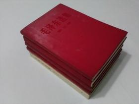 毛泽东选集1-5卷  横排  包邮  M20