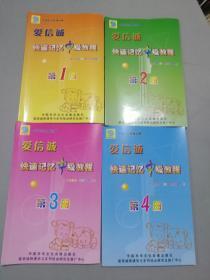 爱信诚快速记忆中级教程(第1.2.3.4册)4册合售