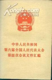 中华人民共和国第六届全国人民代表大会第四次会议文件汇编