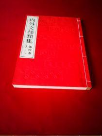 内外文样类集 第四卷现货 ,日本经典纹样图案  南美 印度图案  中国刺绣图案 唐狮子