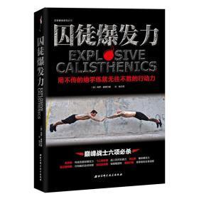 【全新正版】现货 囚徒爆发力 囚徒健身系列之三 保罗威德著 用不传的 学成就 体形 保健类健身 美体