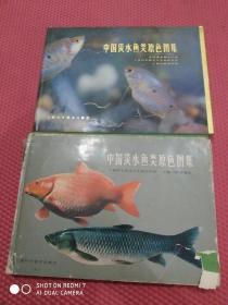 中国淡水鱼类原色图集 1,2 合售 精装 一版一印