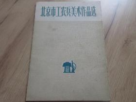 罕见文革时期彩色画片《北京市工农兵美术作品选》共8张、全为彩色卡片、1972年第1版第1印-尊A-2